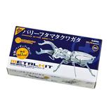 学研 メタルキット パリーフタマタクワガタ増補改訂版 Q750455│工作用品 工作キット