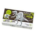 学研 メタルディノ Q750432 スピノサウルス