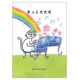 学研 CUメッセージブック E12001