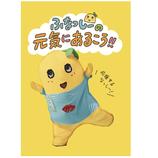 学研 ふなっしー CUメッセージブック E12003