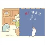 学研 SMGBDポップアップカード B34002 温泉