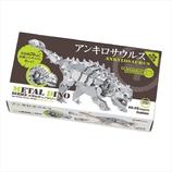 学研 メタルディノ Q750500 アンキロサウルス│工作用品