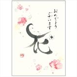 学研 CGメッセージカード E26179 花