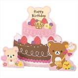 学研 リラックマBDスタンドカード B38256 ケーキ