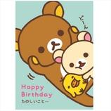 学研 リラックマBDイラストカード B34007 ブルー