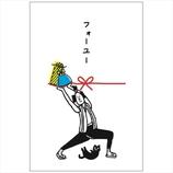 学研 ココロ結びミニカード E20159 フォーユー