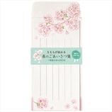 学研 春柄一筆パックレター SL04021 桜の風