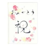 学研ステイフル 誕生日カード メッセージブック B10032 書