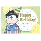 <東急ハンズ> カラフルでファンのツボを押さえたデザイン!おそ松さんの誕生日カード 学研 おそ松さんバースデーポップカード B34015 チョロ松画像