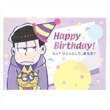 <東急ハンズ> カラフルでファンのツボを押さえたデザイン!おそ松さんの誕生日カード 学研 おそ松さんバースデーポップカード B34016 一松画像