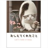 学研 CUメッセージブック E10060 ねこ