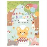 学研 BD絵本ミュージックカード B12042 動物