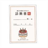 学研 BDユーモアカード B26127 診断書