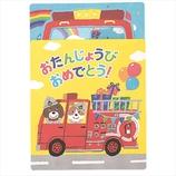 学研 バースデイポップアップカード B42007 消防車