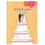 学研 ウェディングメッセージブック E10066 ケーキ