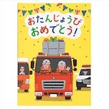 学研ステイフル 誕生日カード ポップアップ メッセージブック B12043 乗り物