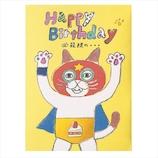 学研ステイフル 誕生日カード ユーモア ポップカード ネコ B38286 格闘