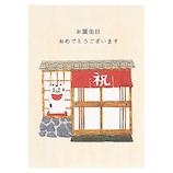 学研ステイフル 誕生日カード ポップアップ イラスト B30409 寿司