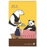 【2019年版・卓上】 学研 しろくまカフェ 卓上カレンダー M09069