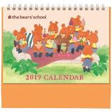 【2019年版・卓上】 学研 くまのがっこう 卓上ポップカレンダー BM12095
