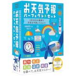 学研 お天気予報パーフェクトセット Q750623│実験用品 その他 実験用品