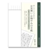 学研ステイフル お見舞いお悔やみパックレター D05595 緑
