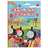 学研ステイフル 誕生日カード メッセージブック ポップアップ B13007 トーマス│カード・ポストカード メッセージカード