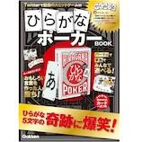 学研 ひらがなポーカーBOOK J750640