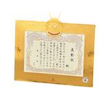 学研ステイフル BDライト付ミュージックカード B13833 賞状