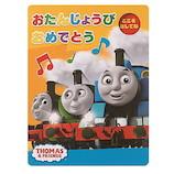 学研ステイフル トーマス/MBDミュージックカード みんな B13836