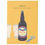 学研ステイフル BDイラストポップカード B30413 ビール