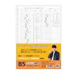 学研ステイフル B5ルーズリーフ マークシート ED03080