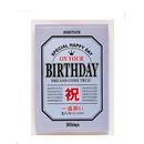 学研 BDユーモアPOP ビール B35-195