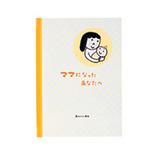 学研 ブックカード 出産祝 ママと赤ちゃん E100-20