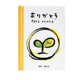 学研 TYメッセージブック E100-30 芽