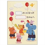 学研 バースデイポップアップカード B35145