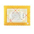 学研 BDライト付ミュージック B11001 表彰状