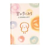 学研 BDメッセージブック 道 B10017