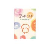 学研 バースデー豆ブック B50110
