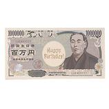 学研 バースデーユーモアカード お札 B20405