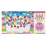 学研 バースデーユーモアカード 宝くじ B20406