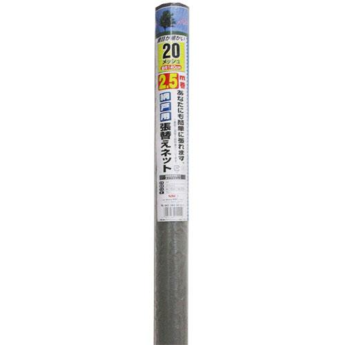 NBC クリーンネット 20メッシュ 140cm×2.5m グレー