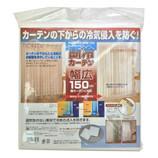 断冷カーテン 幅広 幅150×長225cm 2枚入