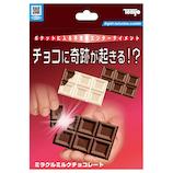テンヨー ミラクルミルクチョコレート│マジック・手品グッズ