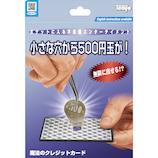 テンヨー 魔法のクレジットカード│マジック・手品グッズ