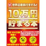 テンヨー 10万円貯まる本 世界遺産版│雑貨 貯金箱