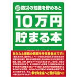 テンヨー 10万円貯まる本 防災版│雑貨 貯金箱