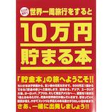 テンヨー 10万円貯まる本 世界一周版│雑貨 貯金箱