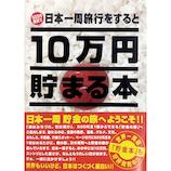 テンヨー 10万円貯まる本 日本一周版│雑貨 貯金箱