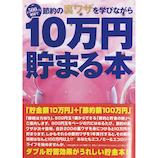 テンヨー 10万円貯まる本 節約裏ワザ版│雑貨 貯金箱
